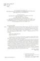 Программно-методическое обеспечение для 10-12 кл с углубленной трудовой подготовкой